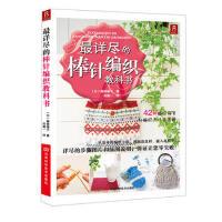 【正版二手书9成新左右】详尽的棒针编织教科书 (日)濑端靖子 河南科学技术出版社