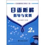 日语听解指导与实践(2级)(附MP3光盘) 【正版书籍】
