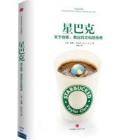 星巴克:关于咖啡、商业和文化的传奇,Taylor Clark,中信出版社,9787508644523
