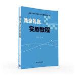商务礼仪实用教程,张岩松 高琳 李文强,清华大学出版社,9787302434160