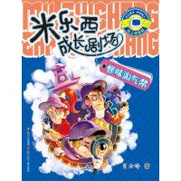 米乐西成长剧场系列―怪味淘气帮(有温馨有爆笑的儿童纸上情景剧――欢乐童年 跃然纸上!)