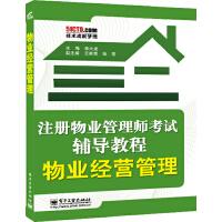 注册物业管理师考试辅导教程物业经营管理物业管理师2015版教材