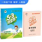 53随堂测 小学数学 一年级下册 RJ(人教版)2019年春
