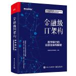 金融级IT架构:数字银行的云原生架构解密