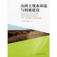 【正版二手书9成新左右】山西土壤水环境与植被建设 牛俊杰,赵景波 中国环境科学出版社