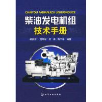 【旧书二手书9成新】 柴油发电机组技术手册