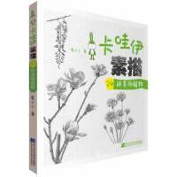 【旧书二手书9成新】卡哇伊素描 24种美丽植物 兔小小 9787538184754 辽宁科学技术出版社