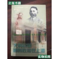 【二手9成新】大韩民国临时政府在上海赠本M2上海市政协文史资料委上海市政协文史资料委
