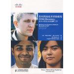 正版 思科网络技术学院教程・A Discovery:在中小型企业或ISP工作[美]里德(Reid A) 著;思科系统公