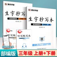 2021版 墨点字帖 生字抄写本 三年级上册+下册 2本