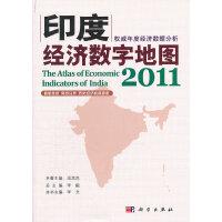 印度经济数字地图2011