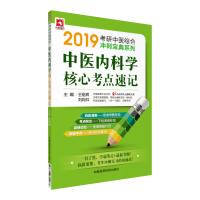 2019中�t�瓤�W核心考�c速�(2019考研中�t�C合�_刺��典系列)