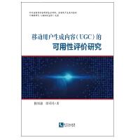 移动用户生成内容(UGC)的可用性评价研究