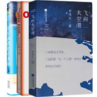 八年级上:飞向太空港+星星离我们有多远+红星照耀中国