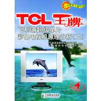 TCL王牌飞利浦超级单片彩色电视机原理分析(二)