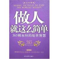 【二手书8成新】做人就这么简单:365则永恒的处世智慧(枕边珍藏版 李伟 当代世界出版社