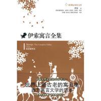 【二手书8成新】伊索寓言全集 (古希腊)伊索 译林出版社