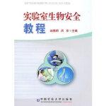 实验室生物安全教程 赵德明,吕京 中国农业大学出版社 9787565500503