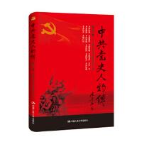 中史人物传 第56卷 中国中共党史人物研究会 中国人民大学出版社 9787300241050