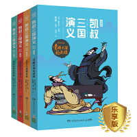 凯叔三国演义. 群雄逐鹿:乐享版(套装4册)