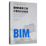 BIM建筑工程计量与计价实训
