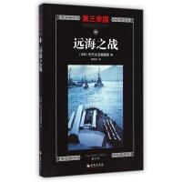 远海之战(修订本)/第三帝国
