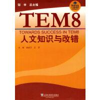 【二手书8成新】英语专业八级考试单项突破:人文知识与改错 李战子,王萍 上海外语教育出版社