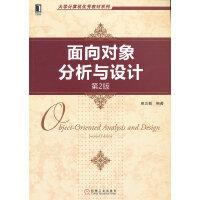 【正版二手书9成新左右】面向对象分析与设计 第2版 麻志毅 机械工业出版社