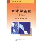 【R4】会计学基础(第3版) 杨捷 肖全芳 刘明进 武汉理工大学出版社 9787562948223