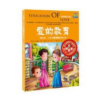[95新正版二手旧书] 者 爱的教育 小学生新课标经典文库