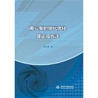 离心泵的现代优化理论及方法 张人会 水利水电出版社 9787517052548