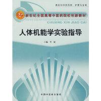 人体机能学实验指导(供本科中医药类、护理专业用) 李斌 中国中医药出版社 9787801568755