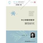 中小学数学教学课型研究(当代中国基础教育学校变革研究丛书)