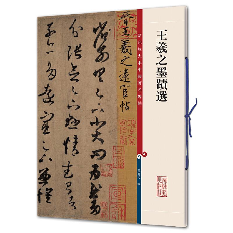 王羲之墨迹选(彩色放大本中国著名碑帖·第二集)