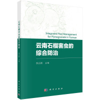 云南石榴害虫综合防治研究