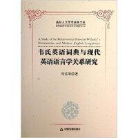 韦氏英语词典与现代英语语言学关系研究 冯喜荣 9787506834261
