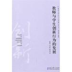教师与学生创新行为的发展 徐丽华,吴文胜,傅亚强 9787504156013