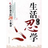 【二手书8成新】生活中的忍学:忍小谋大的28个要诀 月清著 地震出版社