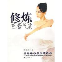 【二手书8成新】修炼芭蕾气质 侯宏澜 漓江出版社