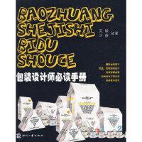 包装设计师必读手册9787800009037印刷工业出版社