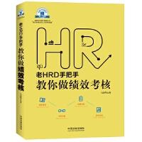 老HRD手把手教你做绩效考核・老HRD手把手系列丛书