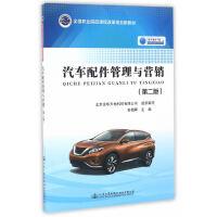 汽车配件管理与营销(第二版)