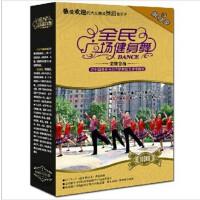 全民广场健身舞 第三季(10DVD)学习视频 光盘 软件