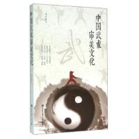 【二手书8成新】中国武术的审美文化 马文友 中国大百科全书出版社