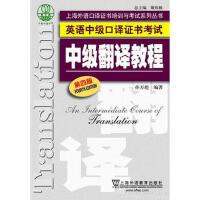 【二手书8成新】英语中级口译证书考试:中级翻译教程(第4版 孙万彪 上海外语教育出版社