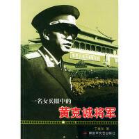 【二手书8成新】一名女兵眼中的黄克诚将军 丁继东 解放军文艺出版社