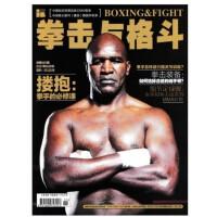 【2020年5月现货】拳击与格斗杂志2020年5月总第439期 泰森.富里训练营饮食计划/疫情给拳手带来的影响有多大