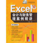 Excel会计与财务管理案例精讲 9787802436381 李斌 中航书苑文化传媒(北京)有限公司