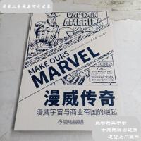 【二手旧书9成新】漫威传奇:漫威宇宙与商业帝国崛起 /[美]马特