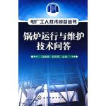 电厂工人技术问答丛书--锅炉运行与维护技术问答,沈英林,肖丹凤,化学工业出版社,